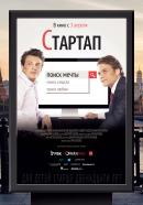 Смотреть фильм Стартап онлайн на KinoPod.ru платно