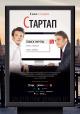 Смотреть фильм Стартап онлайн на Кинопод бесплатно