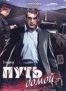 Смотреть фильм Путь домой онлайн на KinoPod.ru бесплатно
