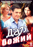 Смотреть фильм Дар Божий онлайн на KinoPod.ru бесплатно