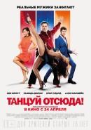 Смотреть фильм Танцуй отсюда! онлайн на Кинопод бесплатно