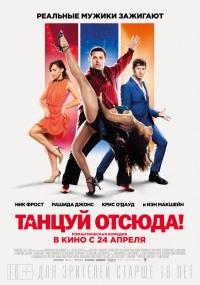 Смотреть Танцуй отсюда! онлайн на Кинопод бесплатно