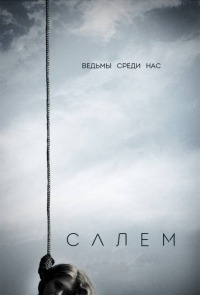 Смотреть Салем онлайн на Кинопод бесплатно