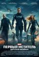 Смотреть фильм Первый мститель: Другая война онлайн на Кинопод бесплатно