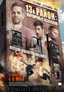 Смотреть фильм 13-й район: Кирпичные особняки онлайн на KinoPod.ru платно