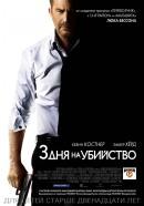Смотреть фильм 3 дня на убийство онлайн на Кинопод бесплатно