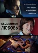 Смотреть фильм Бесценная любовь онлайн на Кинопод бесплатно