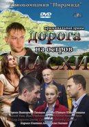 Смотреть фильм Дорога на остров Пасхи онлайн на KinoPod.ru бесплатно