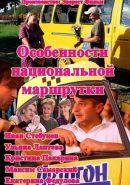 Смотреть фильм Особенности национальной маршрутки онлайн на KinoPod.ru бесплатно