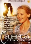 Смотреть фильм Санта Лючия онлайн на KinoPod.ru бесплатно