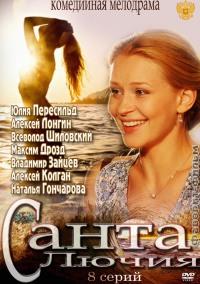 Смотреть Санта Лючия онлайн на Кинопод бесплатно