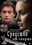 Смотреть фильм Средство от смерти онлайн на KinoPod.ru бесплатно