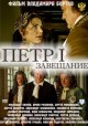 Смотреть фильм Петр Первый. Завещание онлайн на Кинопод бесплатно