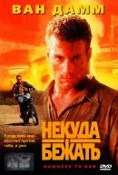 Смотреть фильм Некуда бежать онлайн на KinoPod.ru платно