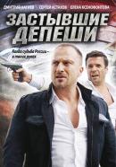 Смотреть фильм Застывшие депеши онлайн на KinoPod.ru бесплатно