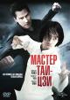 Смотреть фильм Мастер тай-цзи онлайн на Кинопод бесплатно