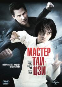 Смотреть Мастер тай-цзи онлайн на Кинопод бесплатно