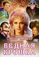 Смотреть фильм Бедная крошка онлайн на KinoPod.ru бесплатно