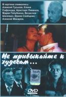 Смотреть фильм Не привыкайте к чудесам... онлайн на KinoPod.ru бесплатно