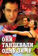 Смотреть фильм Они танцевали одну зиму онлайн на Кинопод бесплатно