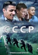 Смотреть фильм Отдел С.С.С.Р. онлайн на KinoPod.ru бесплатно