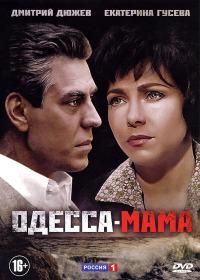 Смотреть Одесса-мама онлайн на Кинопод бесплатно