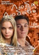 Смотреть фильм Люба. Любовь онлайн на Кинопод бесплатно