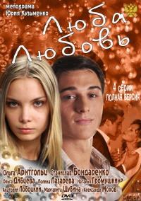 Смотреть Люба. Любовь онлайн на Кинопод бесплатно