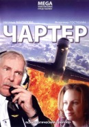 Смотреть фильм Чартер онлайн на KinoPod.ru бесплатно