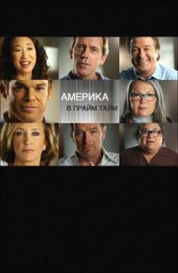 Смотреть Америка в прайм тайм онлайн на Кинопод бесплатно