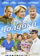 Смотреть фильм Голубка онлайн на Кинопод бесплатно