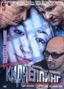 Смотреть фильм Киднеппинг онлайн на Кинопод бесплатно