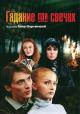Смотреть фильм Гадание при свечах онлайн на Кинопод бесплатно