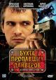 Смотреть фильм Бухта пропавших дайверов онлайн на Кинопод бесплатно