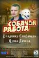 Смотреть фильм Собачья работа онлайн на Кинопод бесплатно