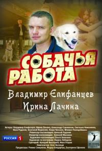 Смотреть Собачья работа онлайн на Кинопод бесплатно