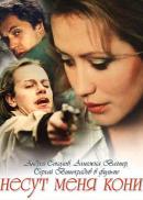 Смотреть фильм Несут меня кони онлайн на KinoPod.ru бесплатно