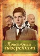 Смотреть фильм Присяжный поверенный онлайн на KinoPod.ru бесплатно
