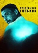 Смотреть фильм Предельная глубина онлайн на KinoPod.ru бесплатно