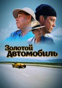 Смотреть Золотой автомобиль онлайн на Кинопод бесплатно