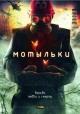 Смотреть фильм Мотыльки онлайн на Кинопод бесплатно