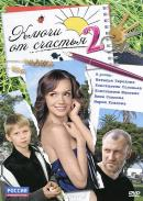 Смотреть фильм Ключи от счастья 2 онлайн на KinoPod.ru бесплатно