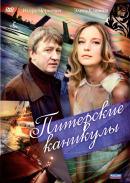 Смотреть фильм Питерские каникулы онлайн на KinoPod.ru бесплатно