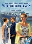 Смотреть фильм Моя большая семья онлайн на KinoPod.ru бесплатно
