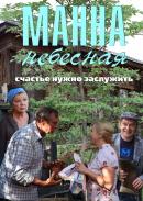 Смотреть фильм Манна небесная онлайн на KinoPod.ru бесплатно