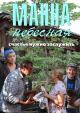Смотреть фильм Манна небесная онлайн на Кинопод бесплатно