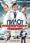 Смотреть фильм Пилот международных авиалиний онлайн на Кинопод бесплатно