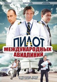 Смотреть Пилот международных авиалиний онлайн на Кинопод бесплатно