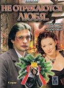 Смотреть фильм Не отрекаются любя... онлайн на KinoPod.ru бесплатно