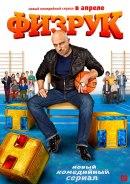 Смотреть фильм Физрук онлайн на KinoPod.ru бесплатно